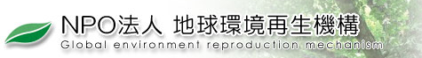 NPO法人 地球環境再生機構